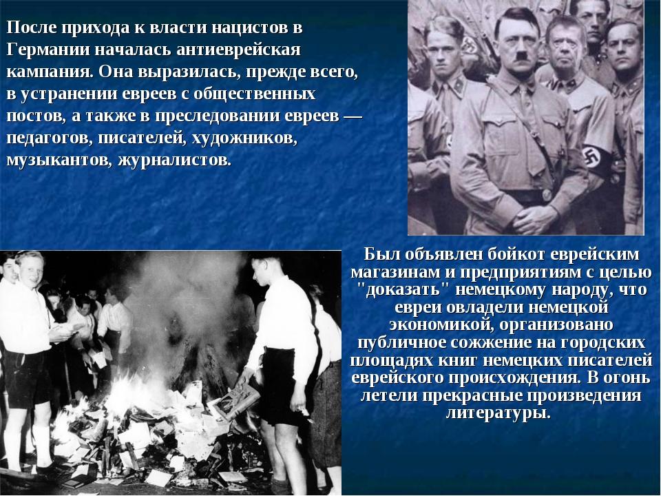 """Был объявлен бойкот еврейским магазинам и предприятиям с целью """"доказать"""" нем..."""