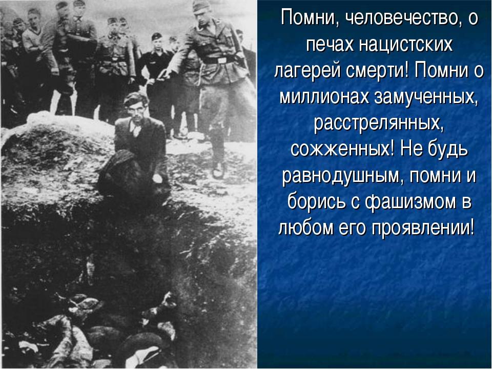 Помни, человечество, о печах нацистских лагерей смерти! Помни о миллионах зам...