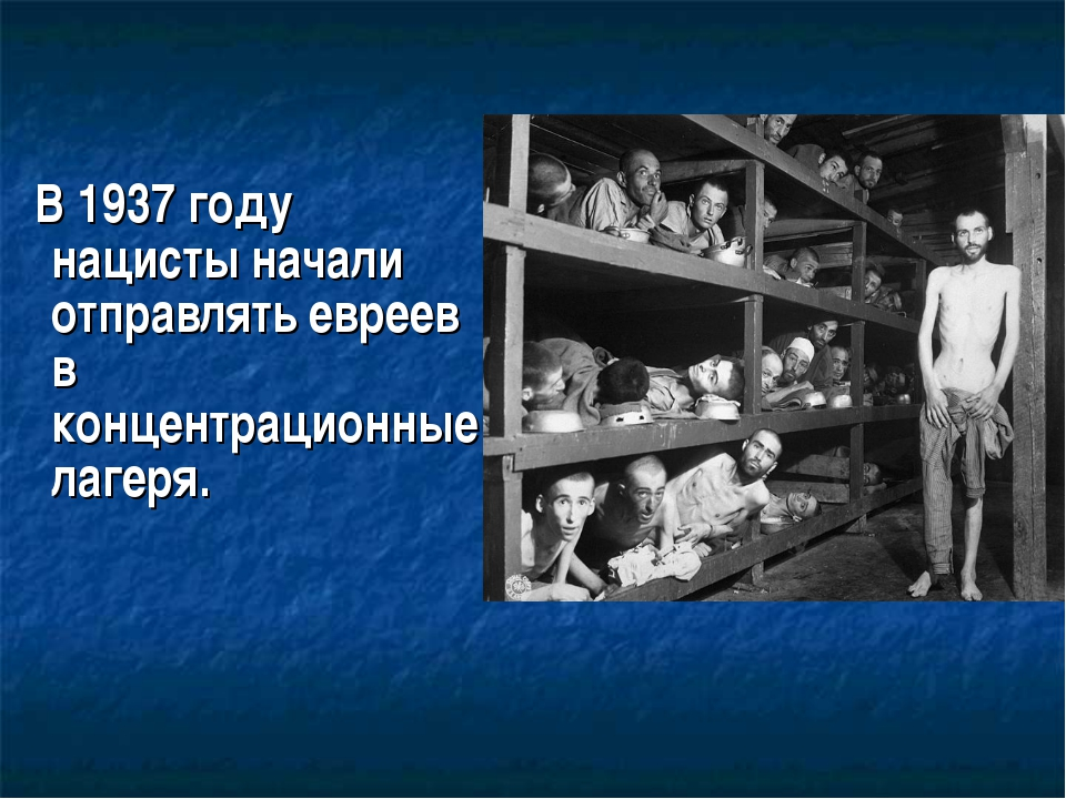 В 1937 году нацисты начали отправлять евреев в концентрационные лагеря.