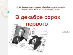 МКОУ Бадажковская основная общеобразовательная школа Барабинского района Ново