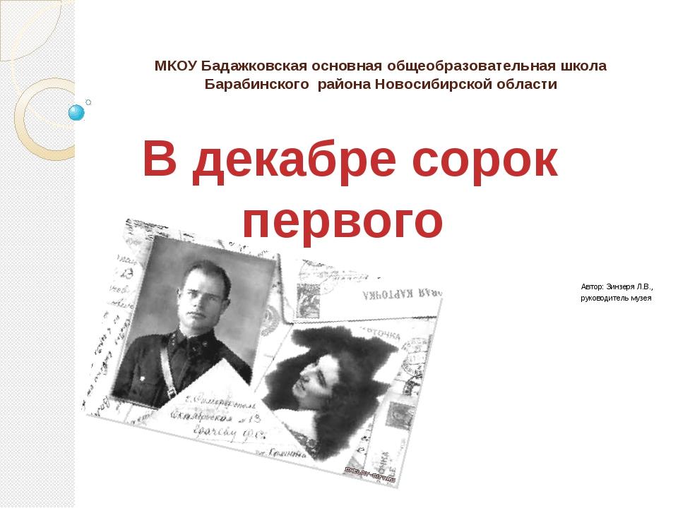 МКОУ Бадажковская основная общеобразовательная школа Барабинского района Ново...