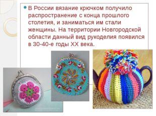 В России вязание крючком получило распространение с конца прошлого столетия,