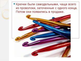 Крючки были самодельными, чаще всего из проволоки, заточенные с одного конца.