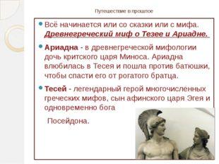 Путешествие в прошлое Всё начинается или со сказки или с мифа. Древнегречески