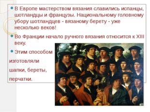 В Европе мастерством вязания славились испанцы, шотландцы и французы. Национа