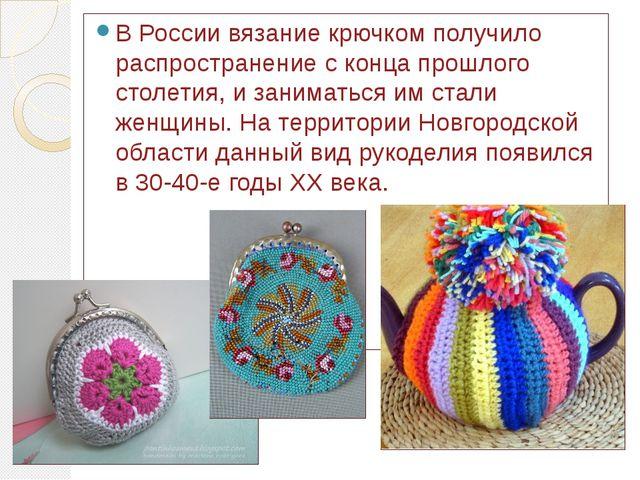 В России вязание крючком получило распространение с конца прошлого столетия,...