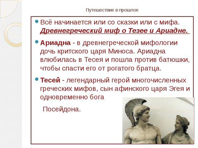 Путешествие в прошлое Всё начинается или со сказки или с мифа. Древнегречески...