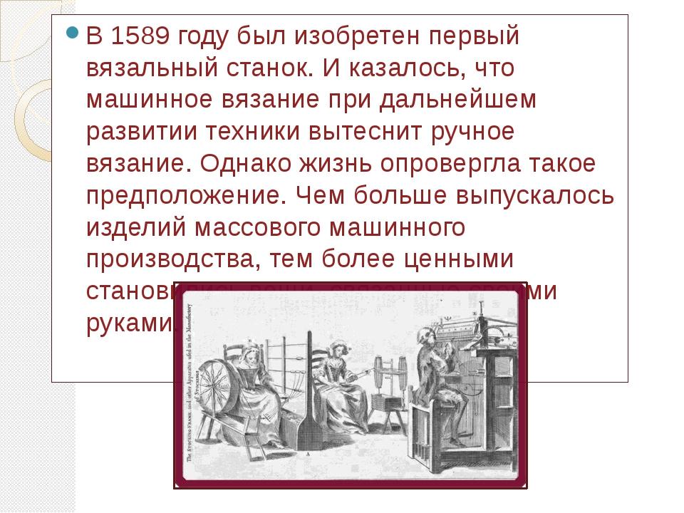 В 1589 году был изобретен первый вязальный станок. И казалось, что машинное в...