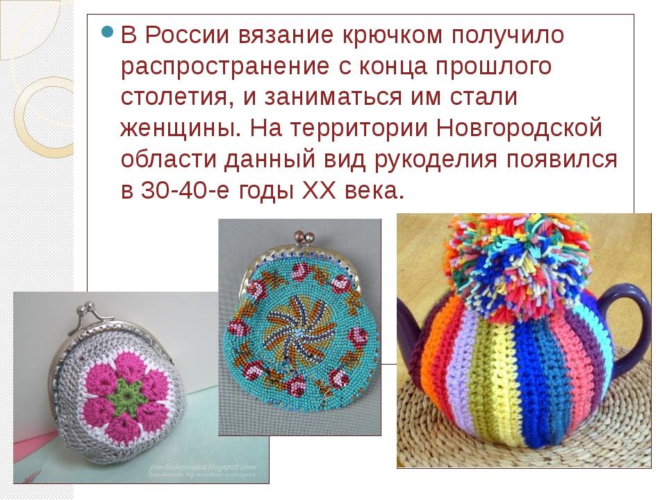 Развитие вязания в россии