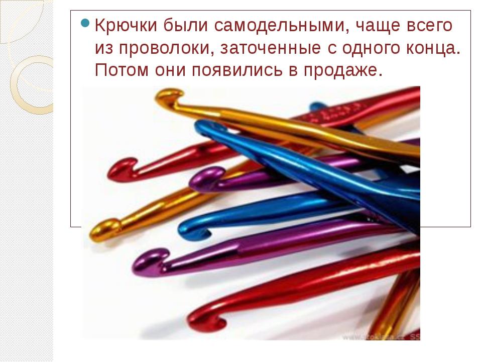 Крючки были самодельными, чаще всего из проволоки, заточенные с одного конца....