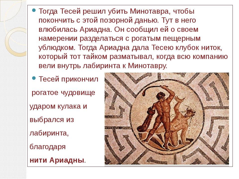 Тогда Тесей решил убить Минотавра, чтобы покончить с этой позорной данью. Тут...