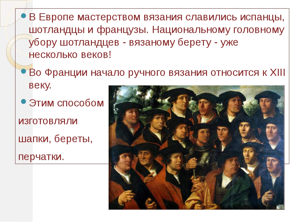 В Европе мастерством вязания славились испанцы, шотландцы и французы. Национа...