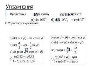 Упражнения Представив как сумму вычислите: 2. Упростите выражение: