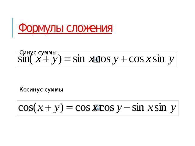Формулы сложения Синус суммы Косинус суммы