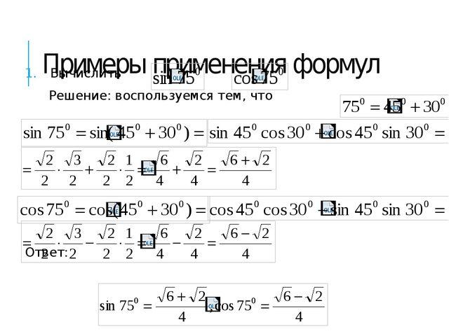 Примеры применения формул Вычислить и Решение: воспользуемся тем, что Ответ: