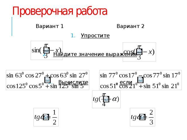 Проверочная работа Вариант 1 Вариант 2 Упростите Найдите значение выражения В...