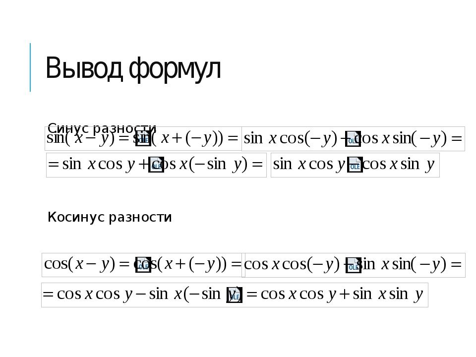 Вывод формул Синус разности Косинус разности