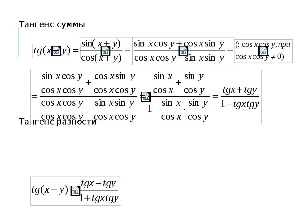 Тангенс суммы Тангенс разности