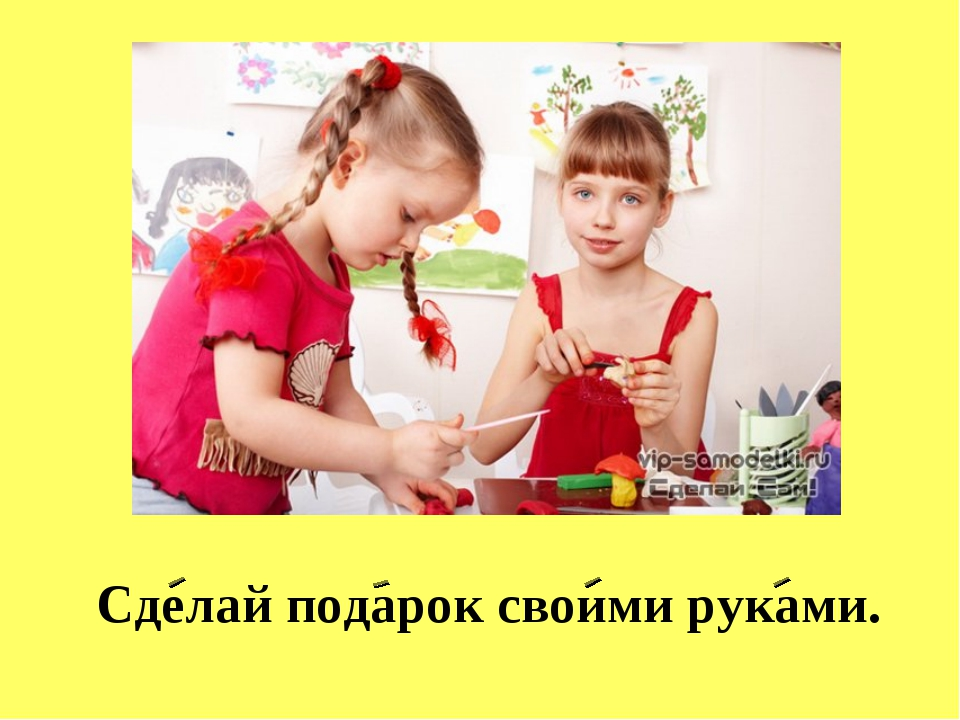 Сделай подарок своими руками.