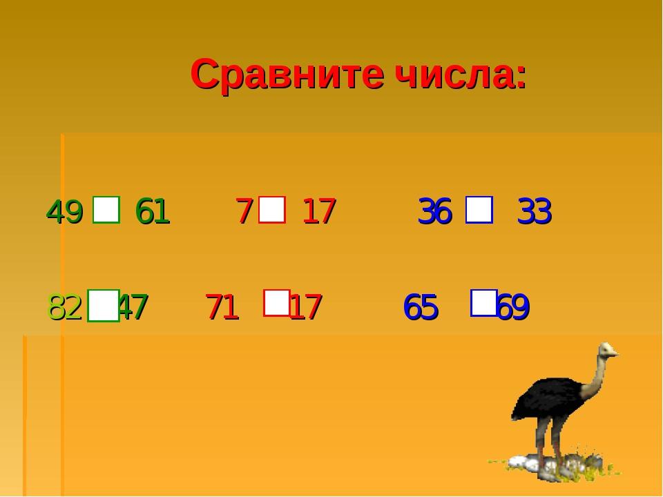 Сравните числа: 49 61 7 17 36 33 47 71 17 65 69