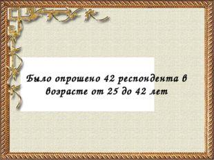 Было опрошено 42 респондента в возрасте от 25 до 42 лет