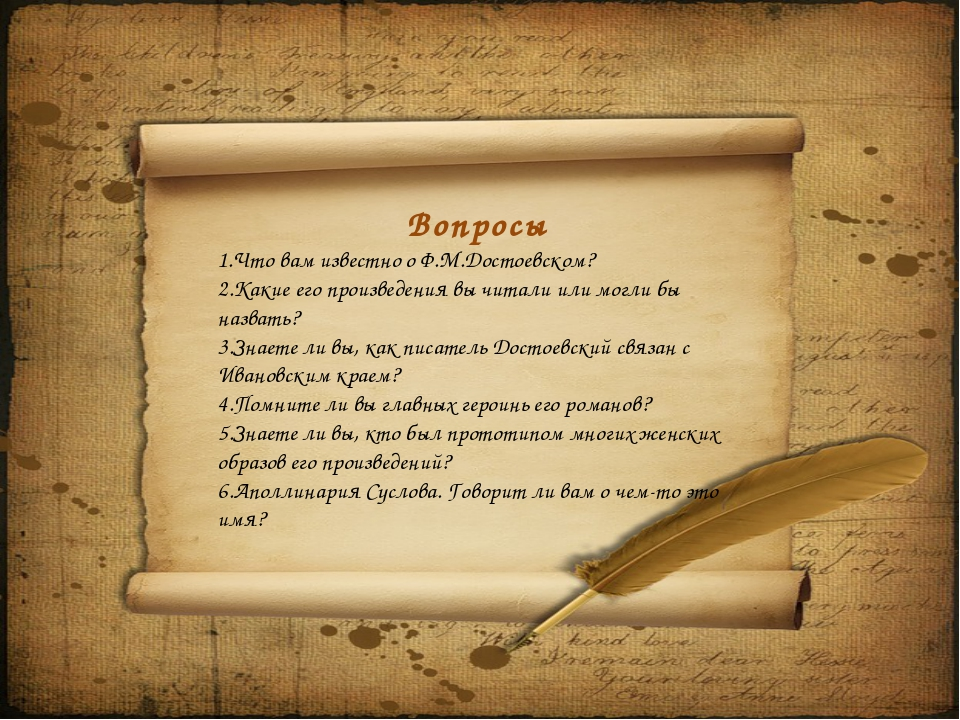 Вопросы 1.Что вам известно о Ф.М.Достоевском? 2.Какие его произведения вы чи...