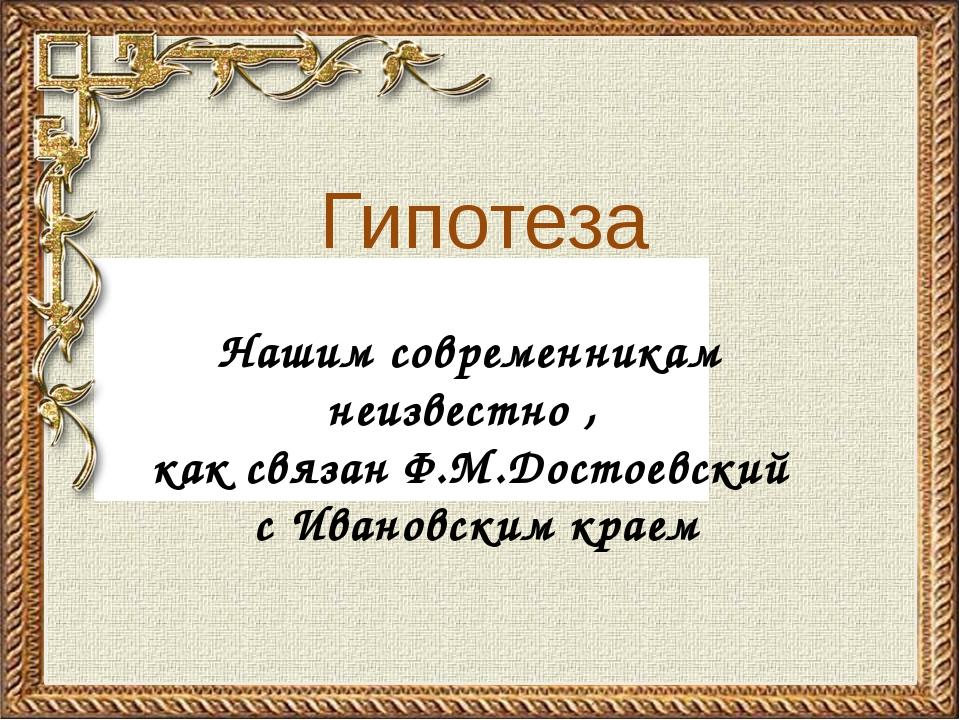 Нашим современникам неизвестно , как связан Ф.М.Достоевский с Ивановским крае...