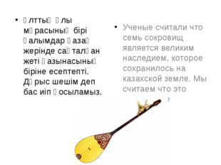 Ұлттың ұлы мұрасының бірі ғалымдар қазақ жерінде сақталған жеті қазынасының б
