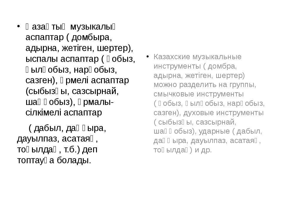 Қазақтың музыкалық аспаптар ( домбыра, адырна, жетіген, шертер), ыспалы аспап...