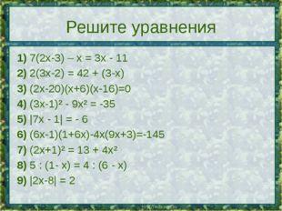 Решите уравнения 1) 7(2х-3) – х = 3х - 11 2) 2(3х-2) = 42 + (3-х) 3) (2х-20)(