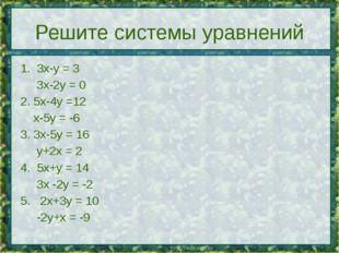 Решите системы уравнений 1. 3х-у = 3 3х-2у = 0 2. 5х-4у =12 х-5у = -6 3. 3х-5