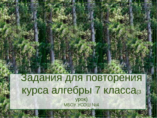 Задания для повторения курса алгебры 7 класса(3 урок) МБОУ УСОШ №4 учитель м...