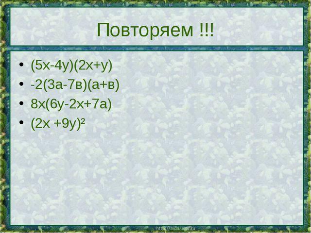 Повторяем !!! (5х-4у)(2х+у) -2(3а-7в)(а+в) 8х(6у-2х+7а) (2х +9у)²