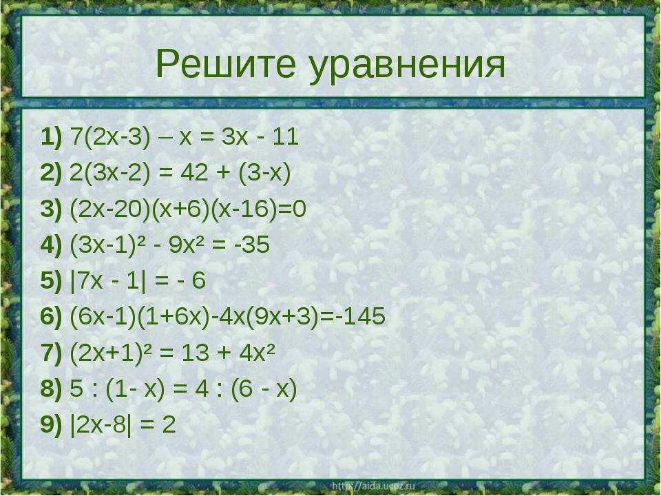 Решите уравнения 1) 7(2х-3) – х = 3х - 11 2) 2(3х-2) = 42 + (3-х) 3) (2х-20)(...