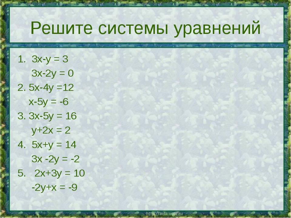 Решите системы уравнений 1. 3х-у = 3 3х-2у = 0 2. 5х-4у =12 х-5у = -6 3. 3х-5...