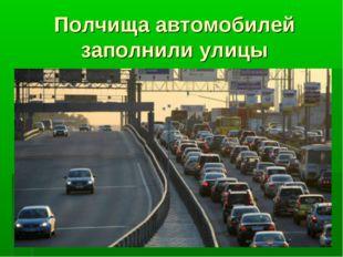 Полчища автомобилей заполнили улицы