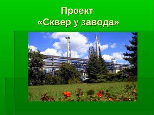 Проект «Сквер у завода»