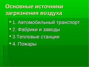 Основные источники загрязнения воздуха 1. Автомобильный транспорт 2. Фабрики