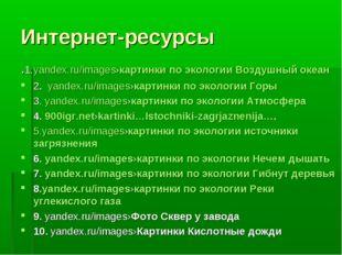 Интернет-ресурсы .1.yandex.ru/images›картинкипоэкологииВоздушныйокеан 2.