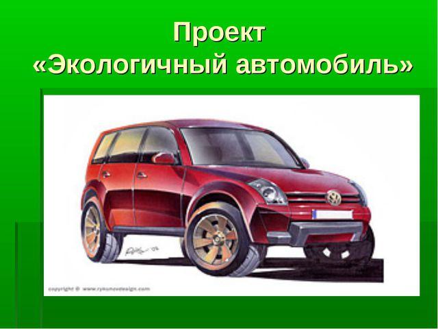 Проект «Экологичный автомобиль»