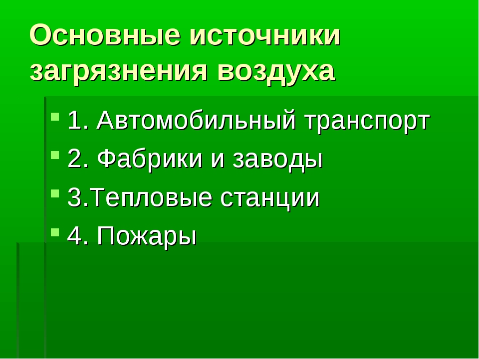 Основные источники загрязнения воздуха 1. Автомобильный транспорт 2. Фабрики...