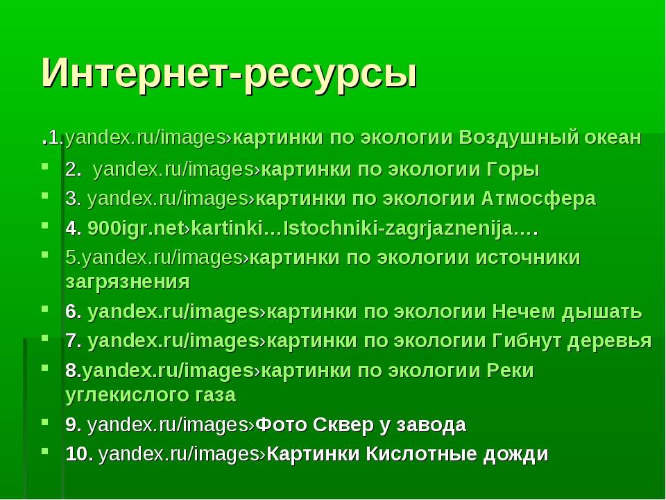 Интернет-ресурсы .1.yandex.ru/images›картинкипоэкологииВоздушныйокеан 2....