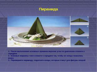 Пирамида 1. После выполнения основных приемов верхние углы по диагонали сложи