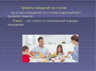 Правила поведения за столом Культура поведения за столом подразумевает прави