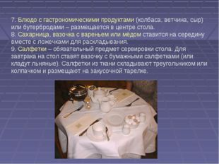 7. Блюдо с гастрономическими продуктами (колбаса, ветчина, сыр) или бутерброд