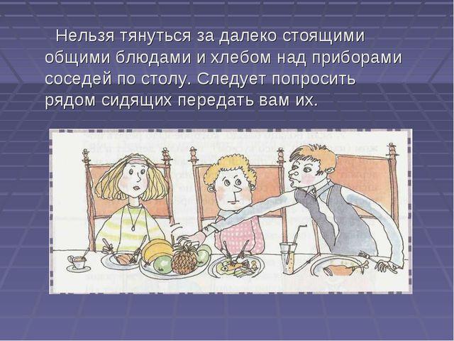 Нельзя тянуться за далеко стоящими общими блюдами и хлебом над приборами сос...