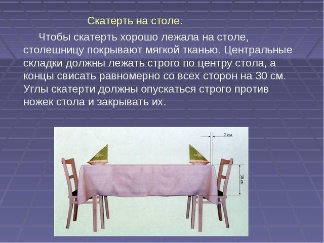 Скатерть на столе. Чтобы скатерть хорошо лежала на столе, столешницу покрыва...