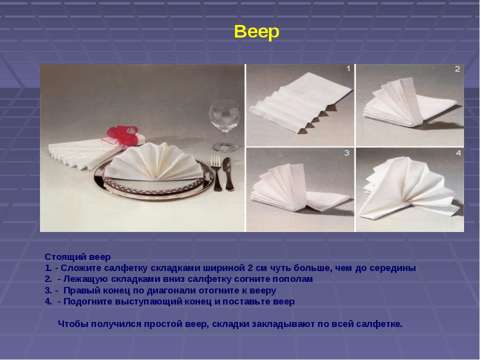 Веер Стоящий веер 1. - Сложите салфетку складками шириной 2 см чуть больше, ч...