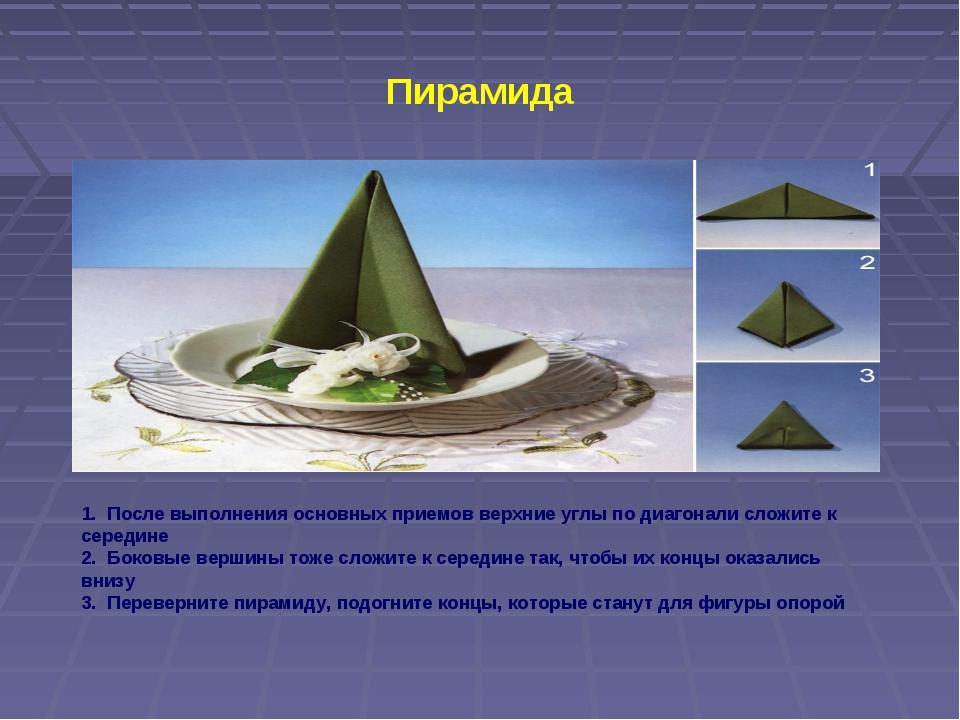 Пирамида 1. После выполнения основных приемов верхние углы по диагонали сложи...