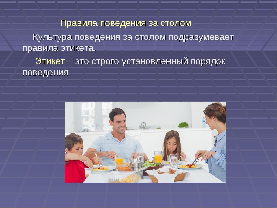 Правила поведения за столом Культура поведения за столом подразумевает прави...